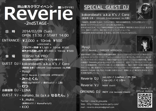 Reverie -2nd STAGE-フライヤー裏